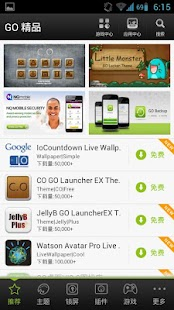 GO Launcher EX for China - screenshot thumbnail