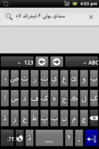 Sindhi for AnySoftKeyboard- screenshot