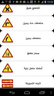 إختبار إشارات المرور - screenshot thumbnail