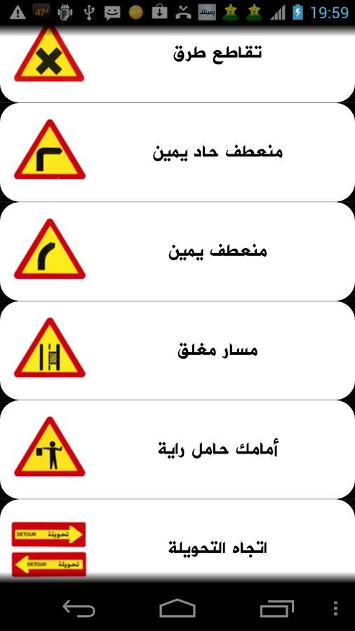 إختبار إشارات المرور- screenshot
