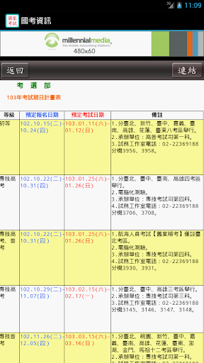 【免費工具App】國考資訊 4x-APP點子