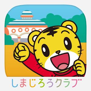 しまじろう園 教育 LOGO-阿達玩APP