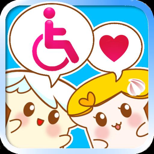 バリアフリートーク 工具 App LOGO-APP開箱王