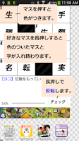 Screenshot of 漢字・四字熟語パズル 漢字ナンクロ