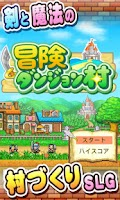 Screenshot of 冒険ダンジョン村