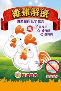國產雞折價通