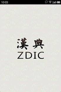 APP 新時代日漢字典-日漢/漢日/漢字iphone馬上查 - iPhone4.TW 與您 ...