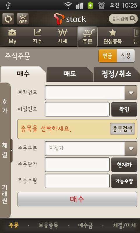 T 하나대투증권 - screenshot
