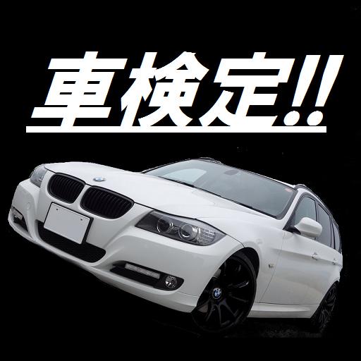 車検定 休閒 App LOGO-硬是要APP