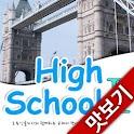 AE 고등학교 영어II 교과서단어_맛보기 logo
