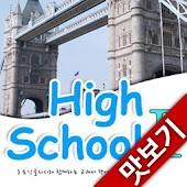 AE 고등학교 영어II 교과서단어_맛보기