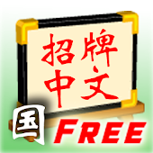 Signboard Chinese M (Free)