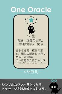 玩免費娛樂APP|下載黒猫タロット-かわいい猫が恋愛や運命を告げる 無料占いアプリ app不用錢|硬是要APP