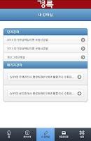 Screenshot of 경록스마트클래스2