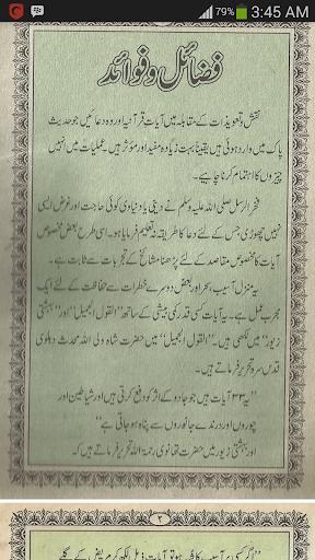 Manzil Islam Quran