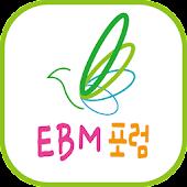 EBM포럼