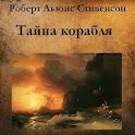 Тайна корабля. Р.Л.Стивенсон