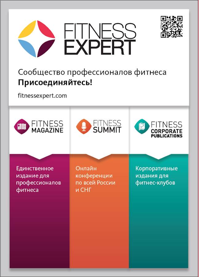 Фитнес Эксперт (FitnessExpert)- screenshot