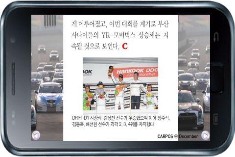 자동차! 월간 카포스 (스마트폰용)- screenshot