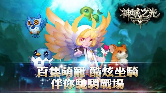 【免費角色扮演App】神域之光 (歐美魔幻大型 MMORPG線上手遊)-APP點子