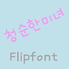 365InnocentBeauty Flipfont icon