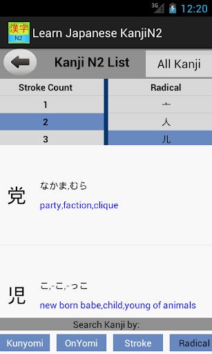 【免費教育App】Learn Japanese Kanji N2-APP點子