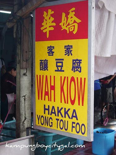 Foo Wah Chinese Restaurant