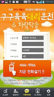 구구육육대리운전 - screenshot thumbnail