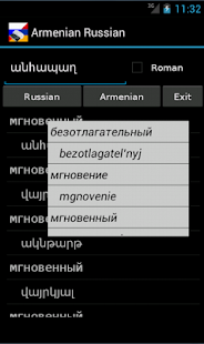 Armenian Russian Dictionary - screenshot thumbnail