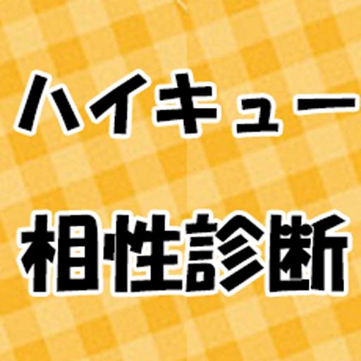【無料】ハイキューの相性診断