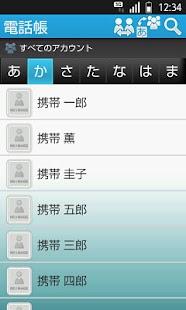 シャープ電話帳(docomo)- screenshot thumbnail