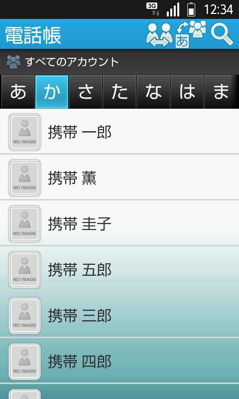 シャープ電話帳(docomo)- screenshot