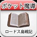 ポケット魔導(ロードス島戦記TRPG) logo