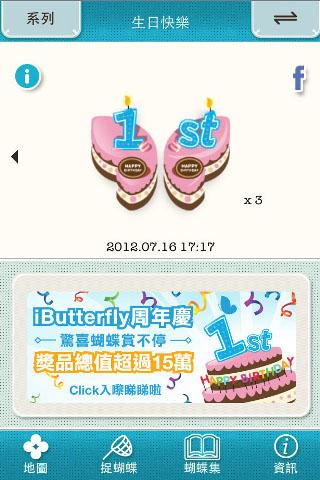 iButterfly HK - screenshot