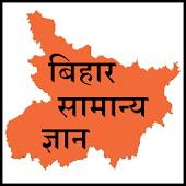 Bihar GK in Hindi