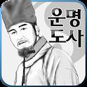 2014 응답하라 운명도사