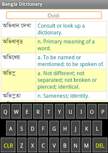 Bangla 2 English Dictionary- screenshot thumbnail