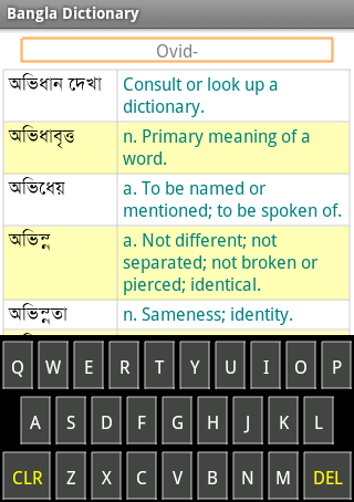 Bangla 2 English Dictionary- screenshot