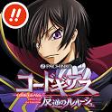 ぱちんこ コードギアス 反逆のルルーシュ コンテンツアプリ icon