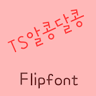 TS arcongdrcong Korean Flipfo icon