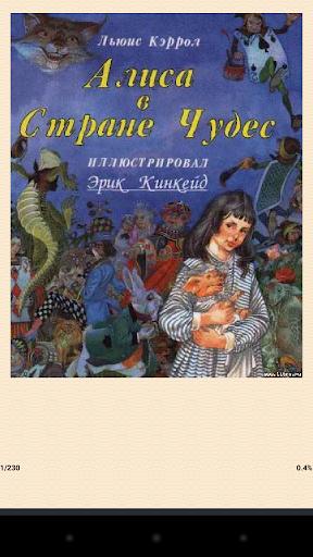 Алиса в стране чудес Л.Кэрролл