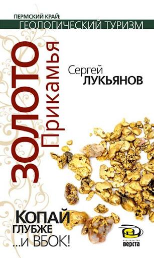 Золото Прикамья