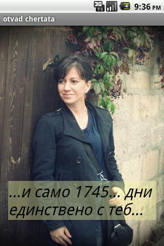 Petia Tsaneva Otvad Chertata