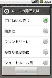 休みの言い訳(会社用)- screenshot thumbnail
