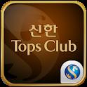 신한카드 – Tops Club 프리미엄 쿠폰 logo