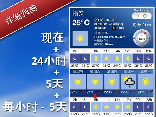 天气预报-5天