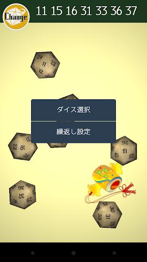 無料娱乐AppのLotoDice / ロトダイス|記事Game