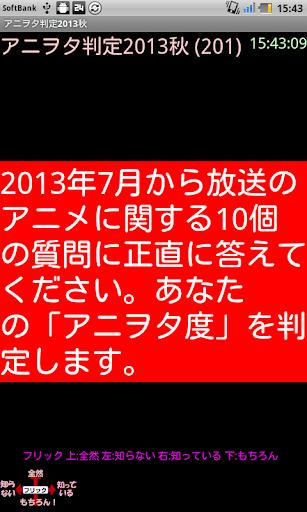 アニヲタ判定 2013年夏アニメ編