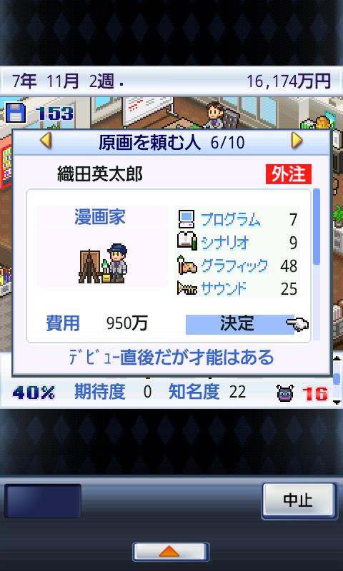 ゲーム発展国++- screenshot