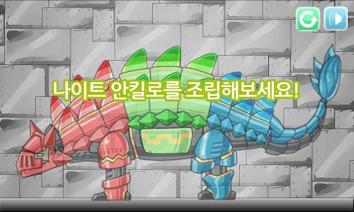 합체 다이노 로봇 - 나이트 안킬로 공룡게임